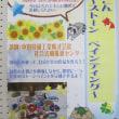 イベント「環境わごん~ストーンペインティング~」参加者受付中!