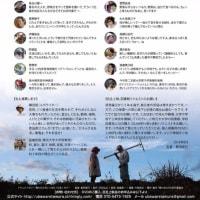 おもしろオネエ風味がおいしい酒井政秋さんのトークイベント 映画「奪われた村」@福島フォーラム