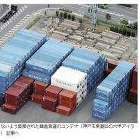 今日以降使えるダジャレ『2105』【社会】■韓国の海運大手破綻、神戸港にコンテナ900個