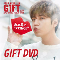 JKS GIFT2017 DVD  JANG KEUN SUK GIFT 2017 JAPAN OFFICIAL FANCLUB EVEN