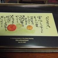 会津の旅は良い思い出になって良かったね、