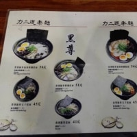 上海古北の『カニ道楽麺』のカニは蟹じゃなかった話