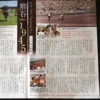 NAOZANE「熊谷野球」にご協力ありがとうございました