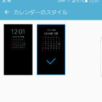 Galaxy S7 edgeのAlways On Displayと通知機能を見る