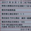 張りぼての横浜市政    その2