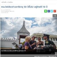 タイのリタイアビザに新制度