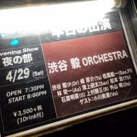 渋谷毅オーケストラ@新宿ピットイン