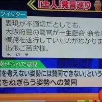 【KSM】社説 沖縄での機動隊「土人」発言を実情を知らずに非難することは極左暴力集団(過激派)を支持するということである