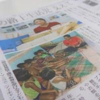 中日新聞 (Chunichi Shimbun)