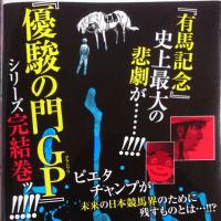 優駿の門 GP〜5th 完結〜