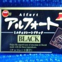 ブルボンのアルフォート、ブラックっ!><