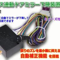 トヨタ シエンタ 170系 リバース連動ドアミラー下降装置 【TRVS-02】 取付