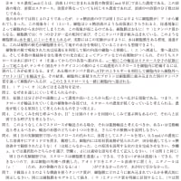 慶応大学・医学部・生物 2