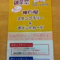 神戸屋スタンプラリー1