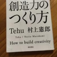 創造力のつくり方 スーパーIT高校生 Tehu と考える Tehu 村上憲郎 著