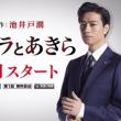 【ドラマ】『アキラとあきら』第1話