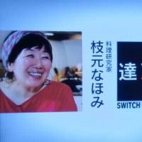 高野氏、枝元氏、番組「SWICH」に出演