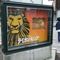 劇団四季は素晴らしい 〜ライオンキング〜