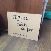 紅玉マルシェに出店されるお店紹介 〜ピアンタさん編〜