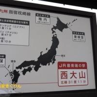 鹿児島 指宿旅行 2日目 ~JR日本最南端 西大山駅~