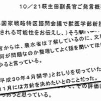 萩生田氏発言:「加計学園事務局長を(専門教育)課長のところにいかせる」と書かれているなど、・・・