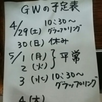 GWの予定です!