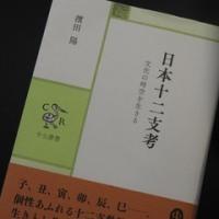 「日本十二支考」
