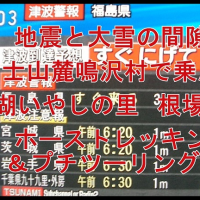 地震と大雪の間隙に 富士山麓鳴沢村で乗馬体験 西湖いやしの里  根場の蕎麦 ホーストレッキング &プチツーリング  ① 緊急避難情報だぁ 逃げてぇ!  ブログ&動画