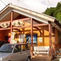 村杉温泉 共同浴場 薬師の湯(阿賀野市)