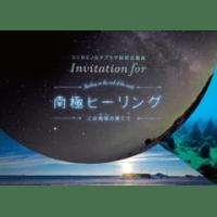 『 Invitation for 南極ヒーリング ~この地球(ほし)の果てで~ 』