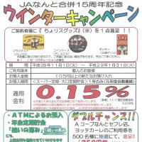 「JAなんと合併15周年記念ウインターキャンペーン」