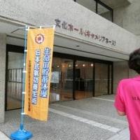 生命の貯蓄体操松山支部大会