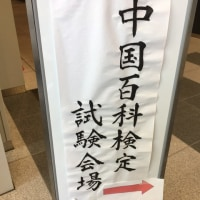 中国百科検定を受験!!
