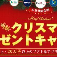 2016~2017クリスマス・年末年始超豪華キャンペーン開催中!MacXDVDが20万円以上大人気のソフト&アプリ無料配布中