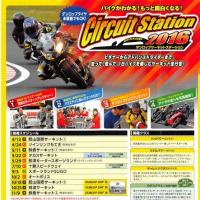 ダンロップCircuit Station2016開催!(ヤマハ・YSP大分)