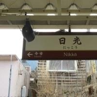 JR日光駅!