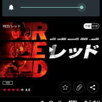 RED/レッド & REDリターンズ