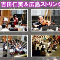 広島サンプラザから1通のはがき、ロビーコンサートが驚くほど超満員!広島ストリングプレイヤーズ」に全員耳を傾ける、そして久々の弦楽合奏に感謝!