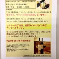 ユニオン倶楽部主催「初心者向けワインセミナー」参加受付中!
