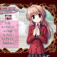 FORTUNE ARTERIAL-フォーチュンアテリアル-赤い約束 第5巻レビュー