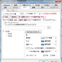 「ノード毎に別個のファイルとしてエクスポート」の仕様説明