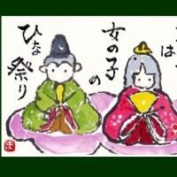 お雛様(絵手紙)