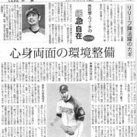 吉井理人コーチの緩急自在 特別編