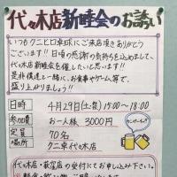 親睦会のお誘い(岸川)