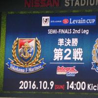 【YLC】横浜vsG大阪「終戦」@日産