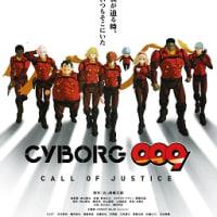 神山健治総監督で「サイボーグ009」をフル3DCGでアニメ化、「CYBORG009 CALL OF JUSTICE」