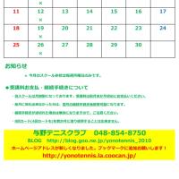 6月スクールカレンダー