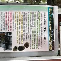 住吉大社(平成29年2月23日)