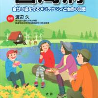 今月のマッキー歯科の図書(2)2017.01