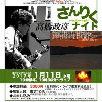 1月11日(水)さんりくナイト 高橋政彦ライブ。